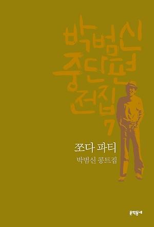 박범신 중단편전집 7 쪼다 파티
