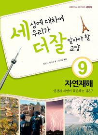 세상에 대하여 우리가 더 잘 알아야 할 교양 9, 자연재해 인간과 자연이 공존하는 길은?