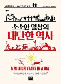 (소소한 일상의) 대단한 역사 : 하루 일과로 보는 100만 년 시간 여행