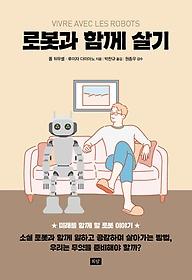 로봇과 함께 살기