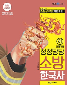 정정당당 소방 한국사 (하) - 근현대편