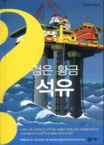 검은 황금 석유 - 호기심 도서관