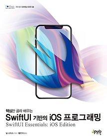 SwiftUI 기반의 iOS 프로그래밍