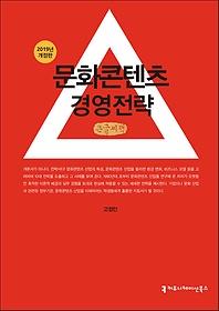 문화콘텐츠 경영전략 (큰글씨책)