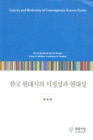 한국 현대시의 서정성과 현대성
