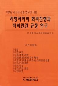 지방자치의 회의진행과 의회관련 규정 연구