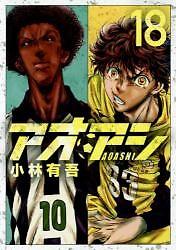 アオアシ 18 (ビッグ コミックス)