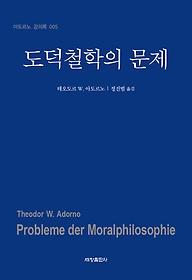 도덕철학의 문제