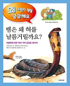 뱀은 왜 혀를 날름거릴까요?