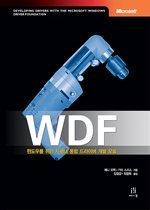 """<font title=""""WDF : 윈도우를 위한 차세대 통합 드라이버 개발 모델"""">WDF : 윈도우를 위한 차세대 통합 드라이버...</font>"""