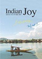Indian Joy 스리나가르, 라다크