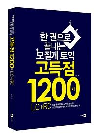 """<font title=""""한 권으로 끝내는 모질게 토익 고득점 1200제 LC + RC"""">한 권으로 끝내는 모질게 토익 고득점 1200...</font>"""
