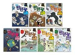 과학 만화로 만나는 세상 1~7권 패키지(전7권)