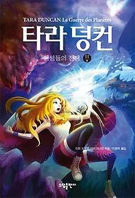 타라 덩컨 11 (상)