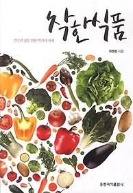착한식품 :건강한 삶을 위한 먹거리 이해