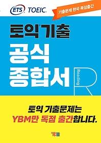 ETS TOEIC 토익기출 공식종합서 RC
