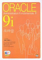 ORACLE 9i - ADMINISTRATION FUNDAMENTALS 1 (CD:2)