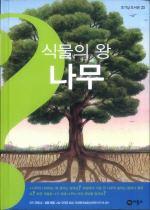 식물의 왕 나무 - 호기심 도서관
