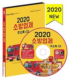 2020 소방업체 주소록 CD
