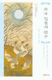 추사 김정희 연구