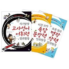 일취월장 국어실력 세트