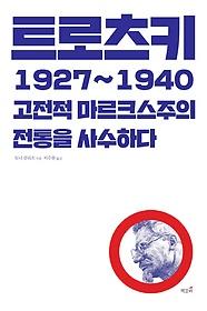 트로츠키 1927~1940
