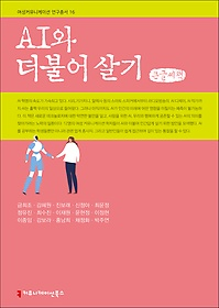 AI와 더불어 살기 (큰글씨책)
