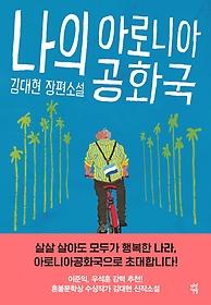 나의 아로니아공화국 : 김대현 장편소설