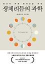 생체리듬의 과학 : 밤낮이 바뀐 현대인을 위한