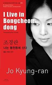"<font title=""조경란 - 나는 봉천동에 산다 I Live in Bongcheon-dong"">조경란 - 나는 봉천동에 산다 I Live in Bo...</font>"