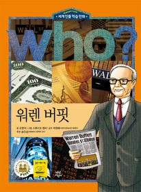 Who? 워렌 버핏 = Warren Buffett