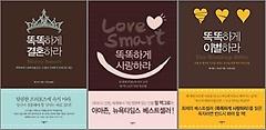 똑똑하게 결혼하라+사랑하라+이별하라 패키지 (전3권)