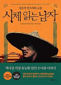 시체 읽는 남자 : 압도적 역사추리 소설