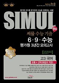"<font title=""Simul 씨뮬 9th 수능기출 6 9 수능 평가원 3년간 모의고사 고 3 국어 (2021)"">Simul 씨뮬 9th 수능기출 6 9 수능 평가원 ...</font>"