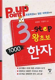 PointUp 3-step 왕초보 1000 한자