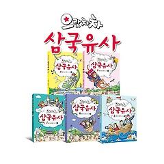 으랏차차 삼국유사 1~5권 세트