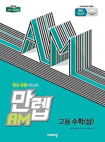 만렙 AM 고등 수학 (상/ 2021년용)