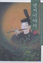 겐지 이야기 7