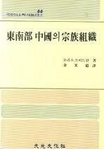 동남부 중국의 종족 조직연구