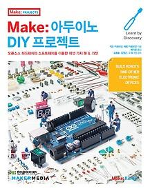 Make 아두이노 DIY 프로젝트
