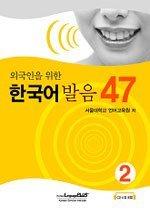 외국인을 위한 한국어발음 47 - 2