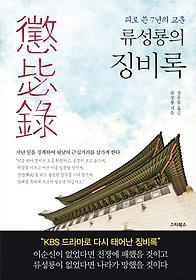 류성룡의 징비록 - 피로 쓴 7년의 교훈