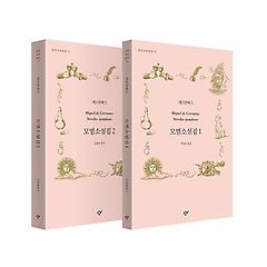 모범소설집 1-2권 세트