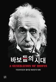 바보들의 시대 : 아인슈타인과 윌리암 헤르만의 대화
