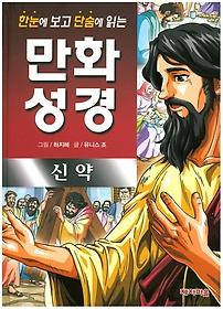 한눈에 보고 단숨에 읽는 만화 성경 - 신약