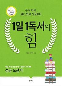 1일 1독서의 힘 : 우리 아이, 읽는 만큼 성장한다