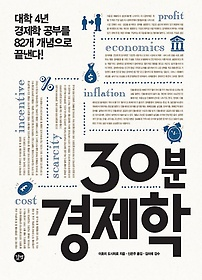30분 경제학