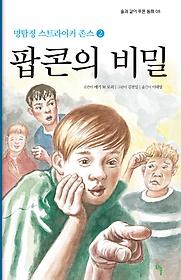 스트라이커 존스 2 - 팝콘의 비밀