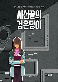 시선끝의 검은덩이 : 이주숙 장편소설