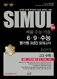 "<font title=""Simul 씨뮬 9th 수능기출 6 9 수능 평가원 3년간 모의고사 고 3 수학 (2021)"">Simul 씨뮬 9th 수능기출 6 9 수능 평가원 ...</font>"